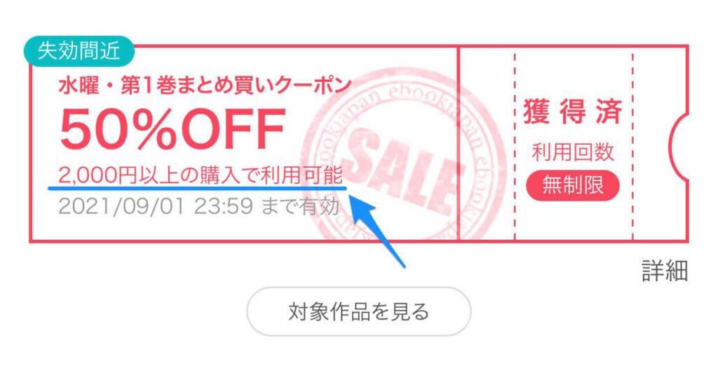 ebookjapan クーポン 最低購入金額