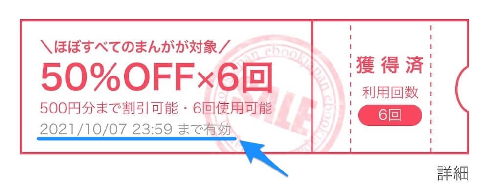ebookjapan クーポン 有効期限