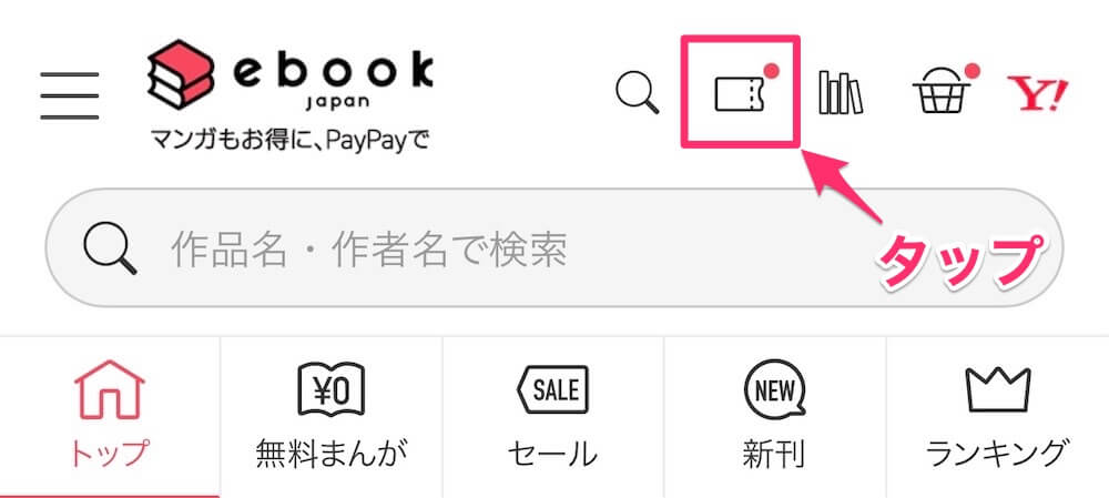 ebookjapan クーポンの使い方 手順1