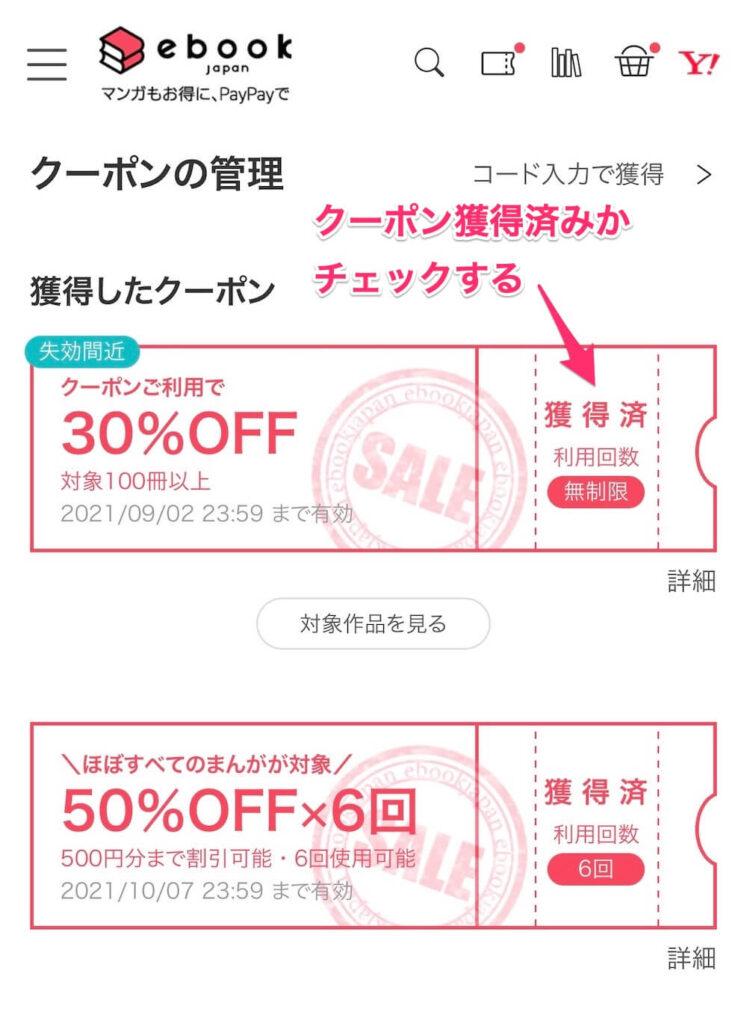 ebookjapan クーポンの使い方 手順2