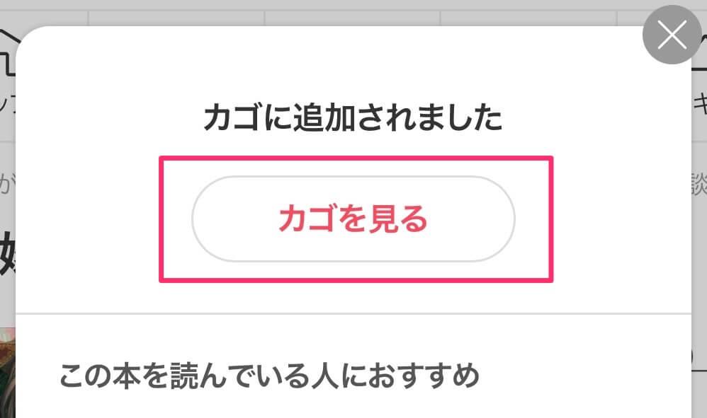 ebookjapan クーポンの使い方 手順4