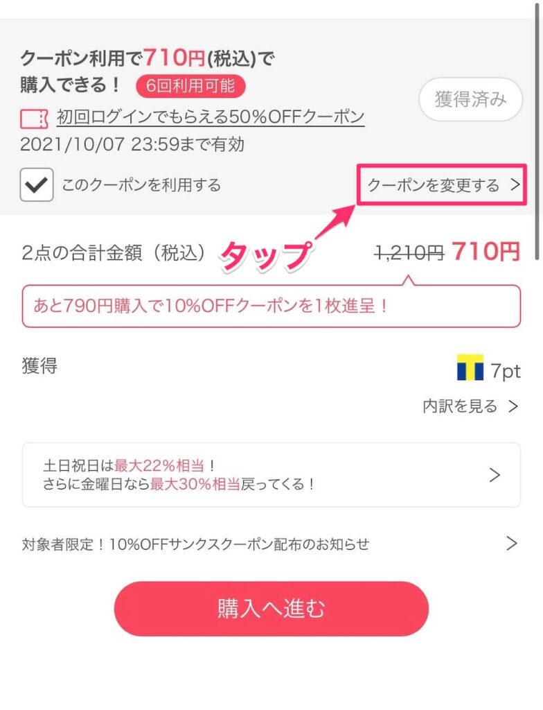 ebookjapan クーポンの使い方 手順5