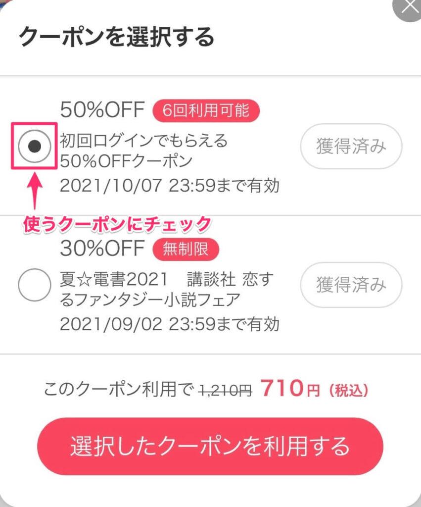 ebookjapan クーポンの使い方 手順6
