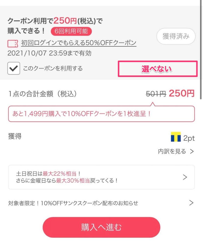 ebookjapan クーポンの使い方 手順7