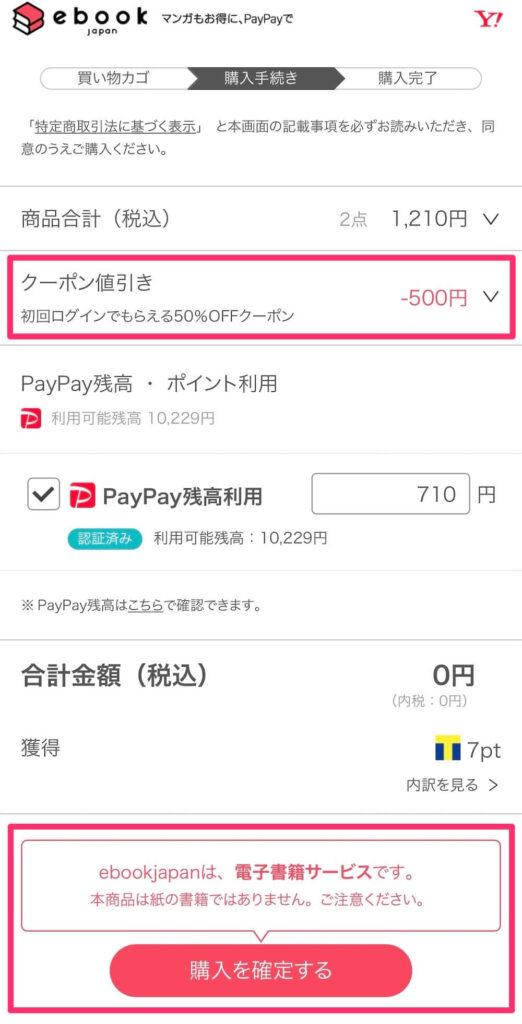 ebookjapan クーポンの使い方 手順8