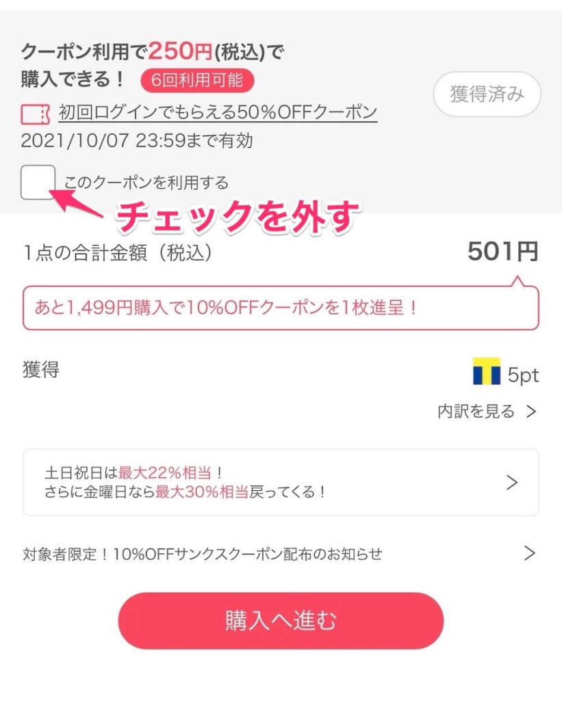 ebookjapan クーポンの使い方 手順9