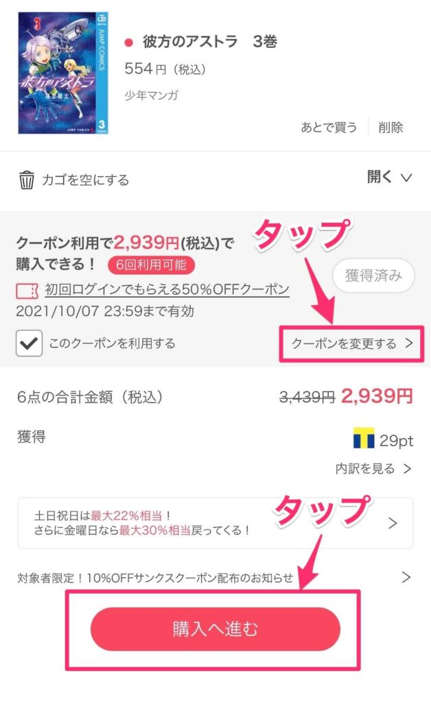ebookjapan クーポン利用 手順1
