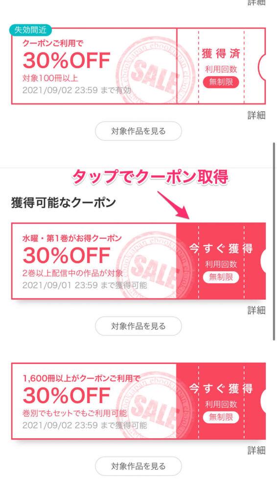 ebookjapan 公式サイト クーポン入手方法