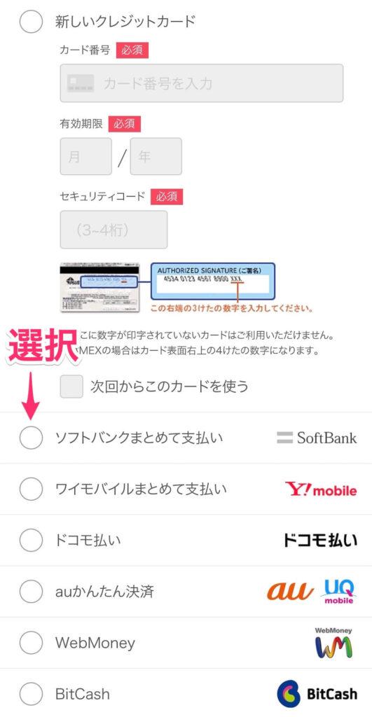 ebookjapan 電子書籍 購入フロー4