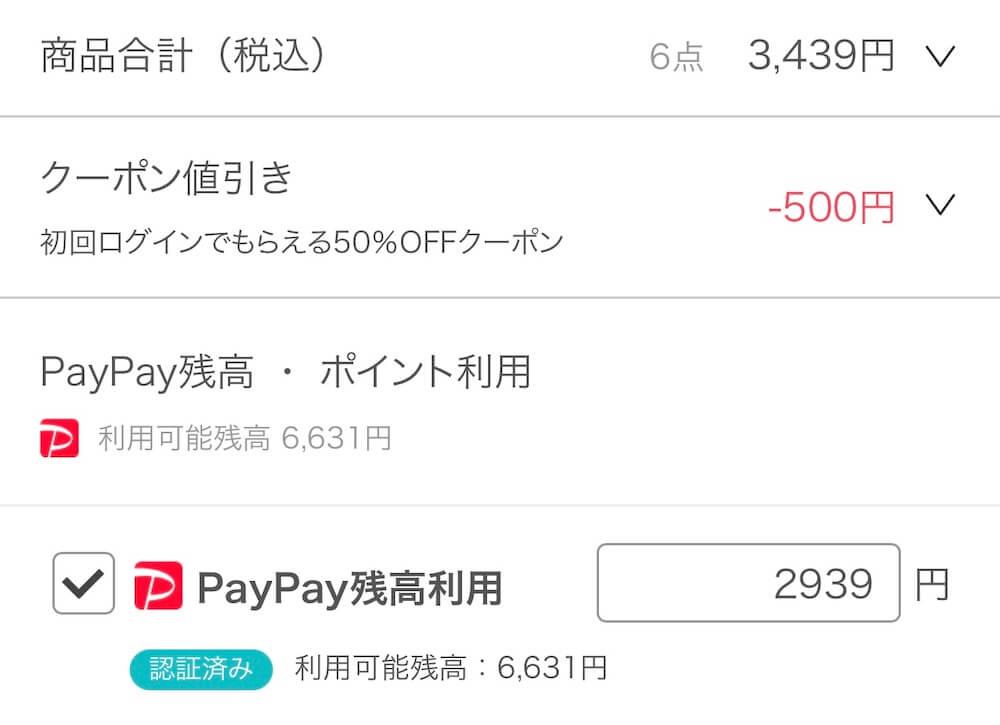 ebookjapan PayPay支払い