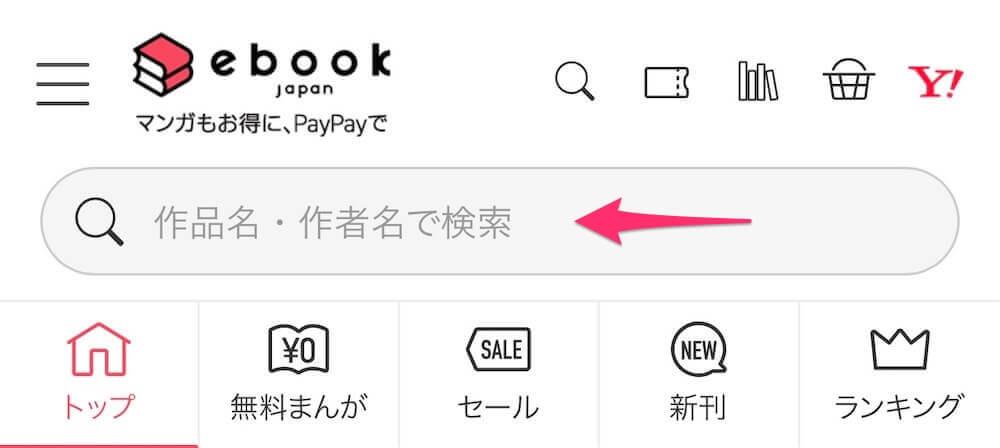 ebookjapan 検索窓