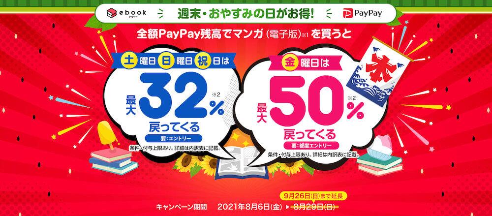 ebookjapan 2021年9月 週末・お休みの日がお得キャンペーン PayPay