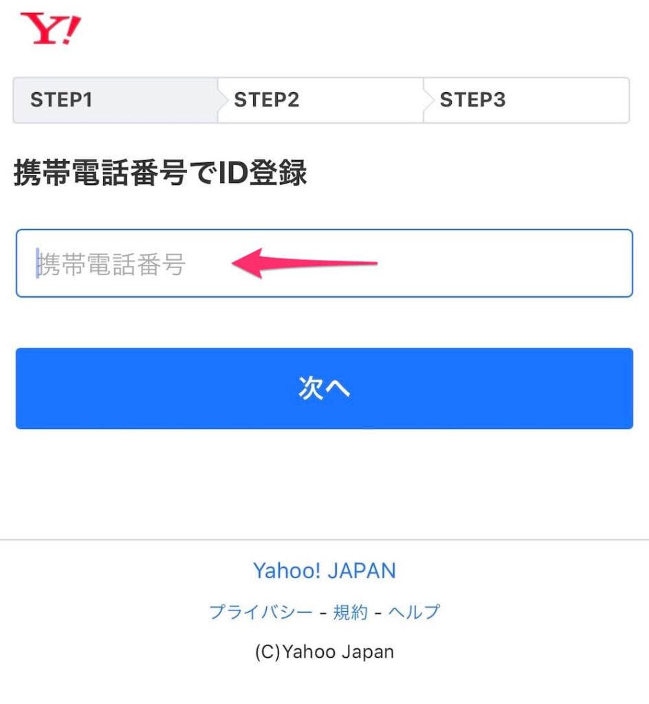 ebookjapan Yahoo!JAPAN ID 登録手順 1