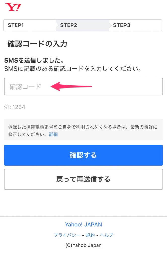 ebookjapan Yahoo!JAPAN ID 登録手順 2