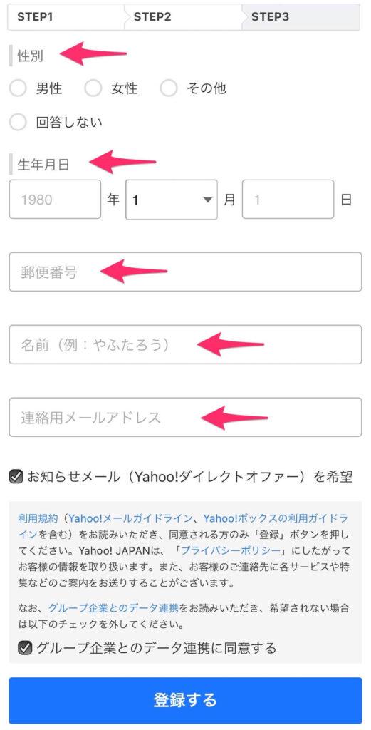 ebookjapan Yahoo!JAPAN ID 登録手順 3