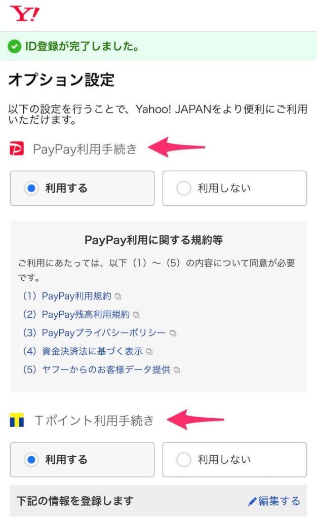 ebookjapan Yahoo!JAPAN ID 登録手順 4