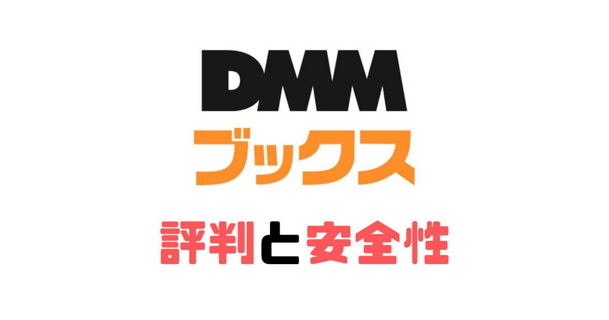 DMMブックス 評判 安全性