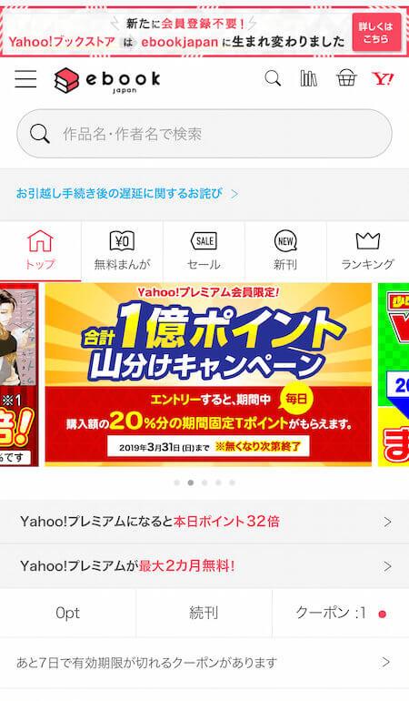 ebookjaoan 新サイト
