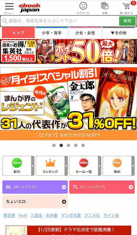 eBookJapan 旧サイト