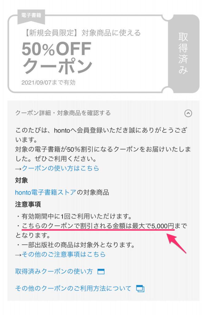 honto 初回半額クーポン 割引は5,000円まで