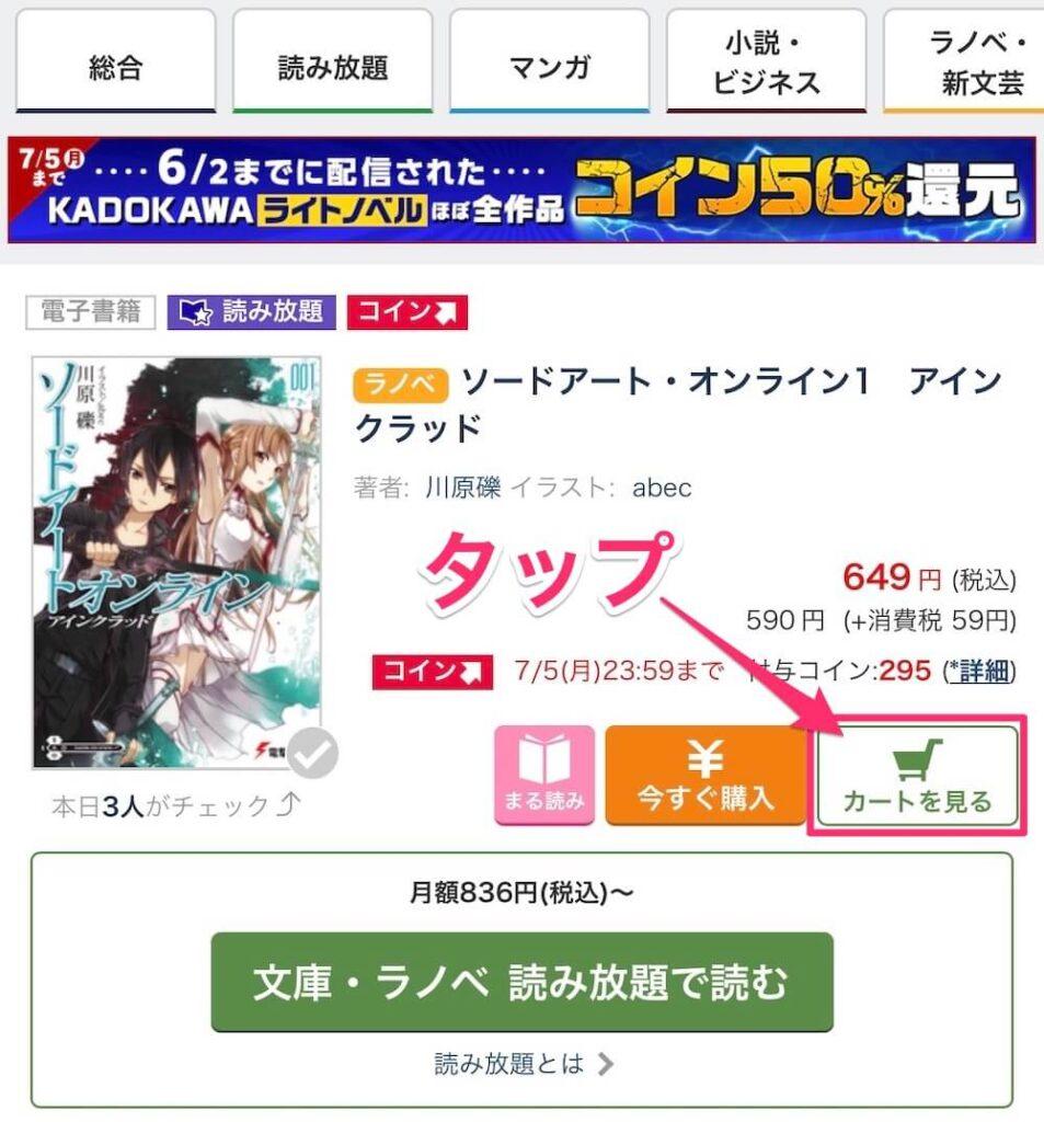 BOOK☆WALKER 購入手順 02