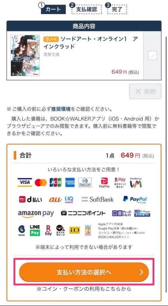 BOOK☆WALKER 購入手順 03