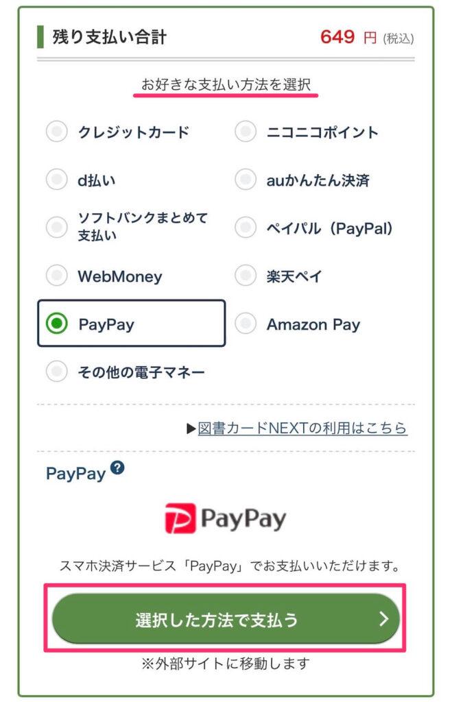 BOOK☆WALKER 購入手順 05