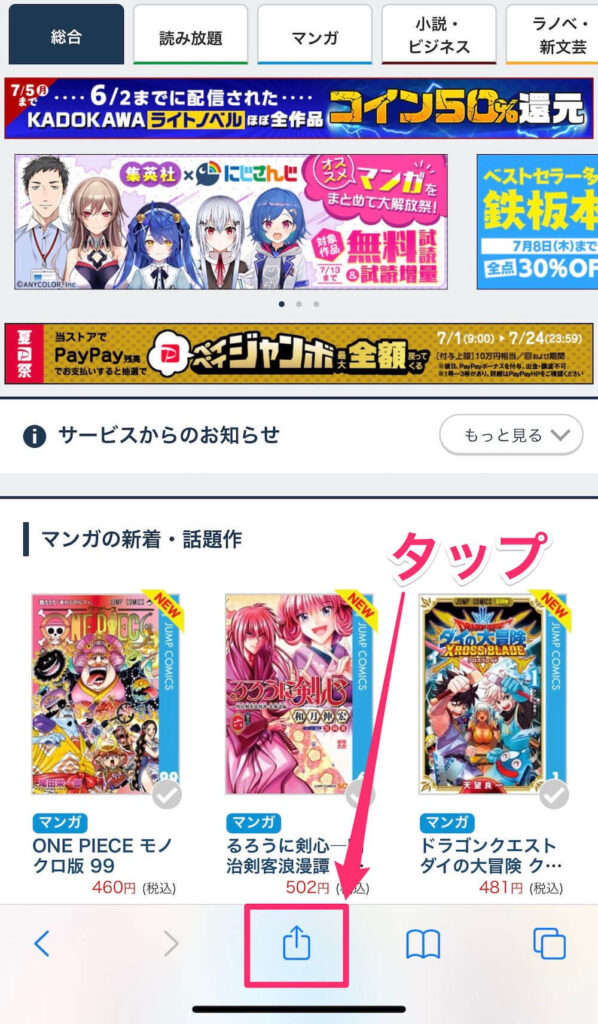 BOOK☆WALKER ホーム画面 ショートカット 作成手順 01