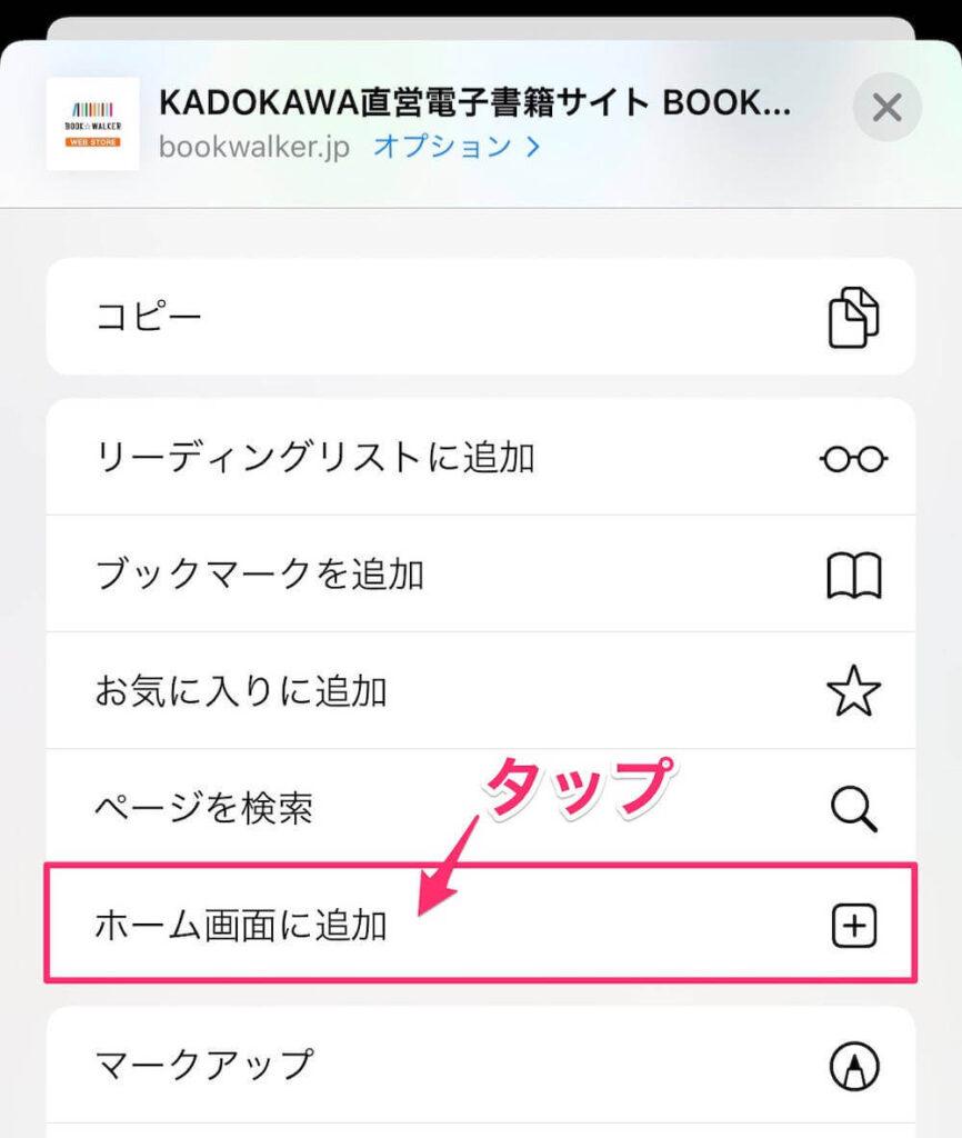 BOOK☆WALKER ホーム画面 ショートカット 作成手順 02