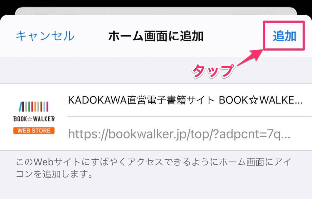 BOOK☆WALKER ホーム画面 ショートカット 作成手順 03