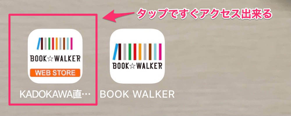 BOOK☆WALKER ホーム画面 ショートカット 作成手順 04