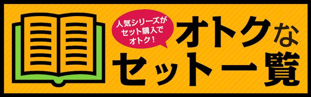 BOOK☆WALKER セット作品 セール