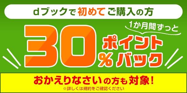 dブック ポイント30%還元