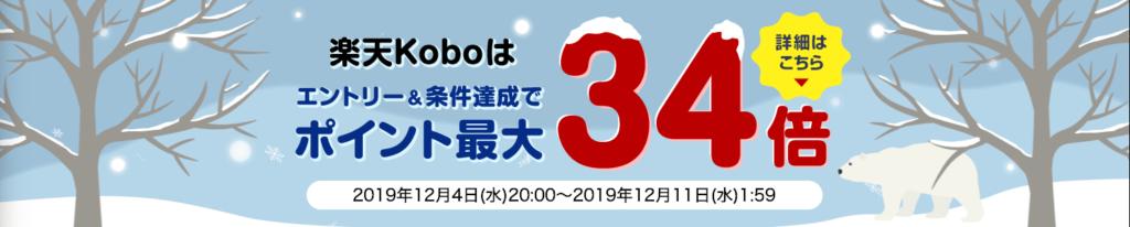 楽天スーパーセール 2019年12月